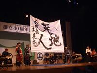 創立40周年記念大会