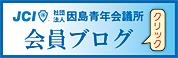 因島JC会員ブログ