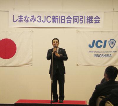 しまなみ3JC新旧引継ぎ会